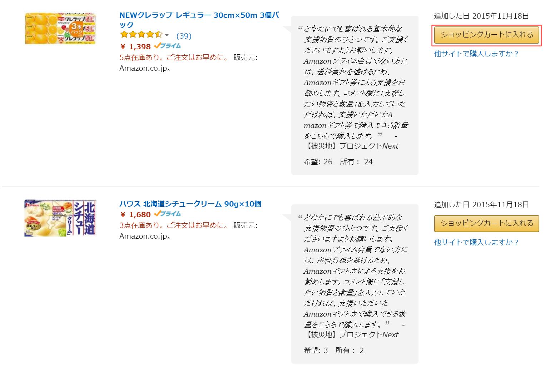 Amazonほしい物リスト活用方法