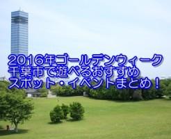 ゴールデンウィーク、千葉市、遊べる、おすすめスポット・イベント