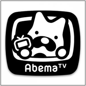 震災時に役立つアプリと評判のAbemaTV