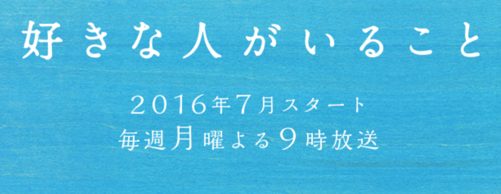 桐谷美玲主演、月9ドラマ「好きな人がいること」のキャストや内容について