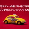 0円タクシーの乗り方・呼び方は?アプリや対応エリアについても解説